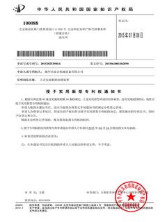 拉膜装置专利授权书